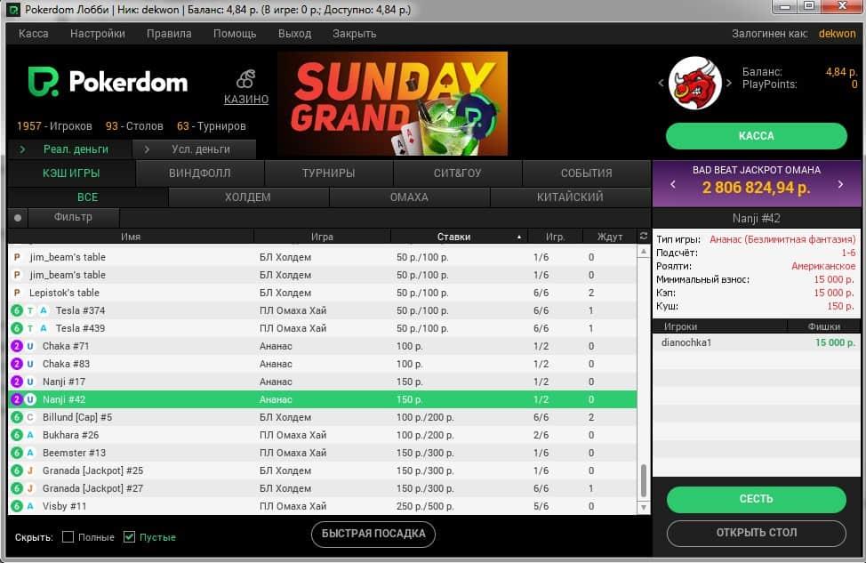 pokerdom, online poker
